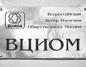 ВЦИОМ сообщил о выборных ожиданиях россиян