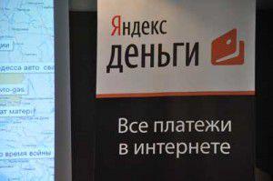 «Яндекс.Деньги» запустили свое приложение в соцсети «ВКонтакте»