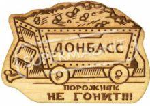 Донбас визнали найкорумпованішим регіоном країни