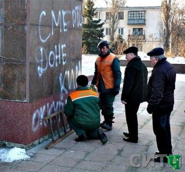 """На памятнике Ленину написали """"Смерть Донецким оккупантам""""."""