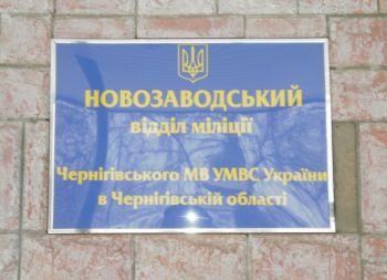Чернигов: милиция или «полиция»?