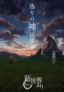 Сериал «Shin Sekai Yori»