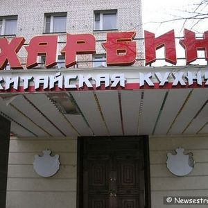 """В Петербурге взорвался газовый баллон в ресторане """"Харбин"""""""