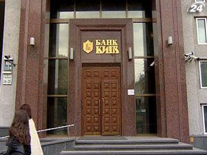 """Укргазбанк і банк """"Київ"""" готують до продажу"""